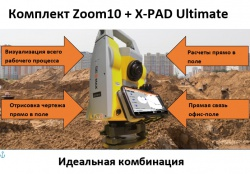 Тахеометр GEOMAX ZOOM 10 + XPAD Ultimate